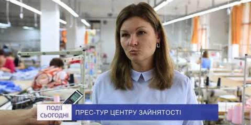 Вбудована мініатюра для Прес-тур «Співпраця обласної служби зайнятості із підприємцями Хмельниччини»